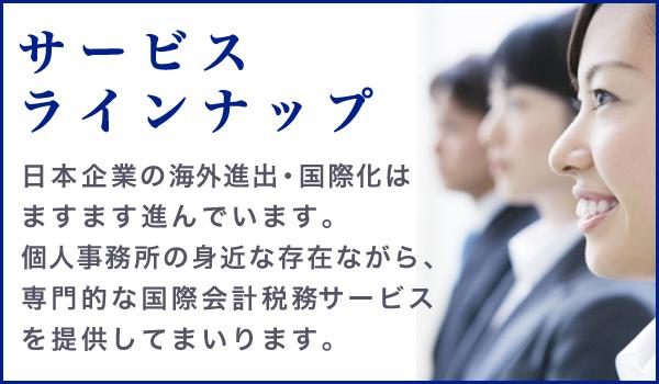日本企業の海外進出・国際化はますます進んでいます。 個人事務所の身近な存在ながら、専門的な国際会計税務サービスを提供してまいります。